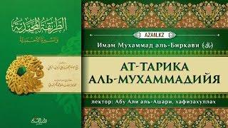 Анонс: аудио-уроки по книге «Ат-Тарика аль-Мухаммадийя» имама Мухаммада аль-Биркави, рахимахуллах