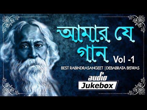 Amar Je Gaan Vol 1 - Best Rabindrasangeet | Debabrata Biswas | Audio Jukebox