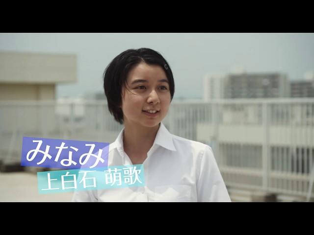 沖田修一監督×上白石萌歌主演『子供はわかってあげない』予告編