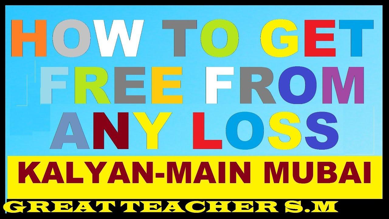 KALYAN & MAIN MUMBAI-HOW TO GET FREE FROM ANY LOSS OF SATTA MATKA