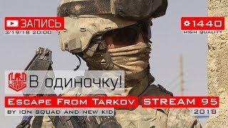 🎮 [ЗАПИСЬ СТРИМА] Escape From Tarkov! Импортный! [ВЕЧЕРНИЙ] [#95]