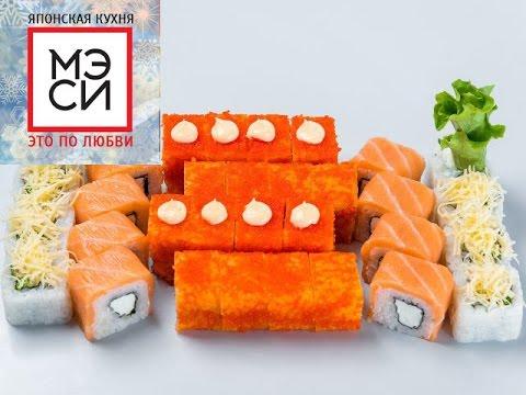 Обзор доставленной еды из кафе Мэси (Иркутск). Нужно больше рыбы!!!
