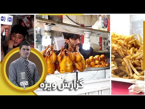 گزارش ویژۀ همایون افغان از زندگی مردم در باغ بالا - کابل