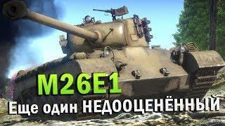 М26Е1 Еще один НЕДООЦЕНЁННЫЙ   Обзор   War Thunder