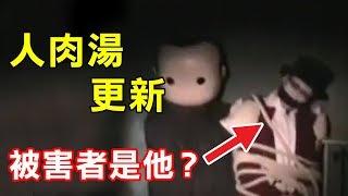 【都市傳說真相】最新影片,能否揭露人肉湯內幕?!|PowPow