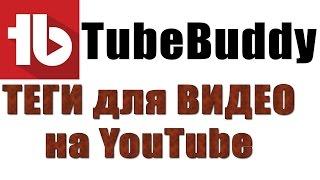 Tubebuddy: подбор тегов и оптимизация видео на YouTube
