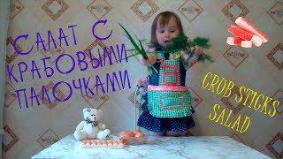 Салат из крабовых палочек - поВарюшка - Crab sticks and corn salad - Babychef - Back in USSR