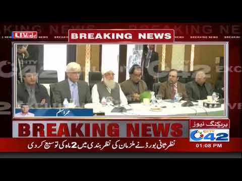 وزیراعلی پنجاب شہباز شریف کی زیر صدارت 3 گھنٹے طویل اجلاس