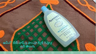 Quick Review on Aveeno Baby Wash and Shampoo in Telugu