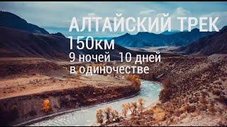 Алтайский трек: осталось 5 дней до одиночного похода по горному Алтаю(Осталось несколько дней, до моего одиночного путешествия по горному Алтаю, несмотря на температуру и сопли,..., 2015-07-27T22:43:43.000Z)
