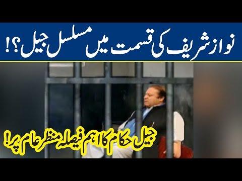 Constant jail in Nawaz Sharif's Fate?