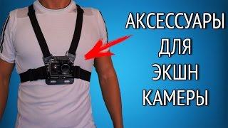 видео Семь аксессуаров для экшин камеры Xiaomi Yi Action