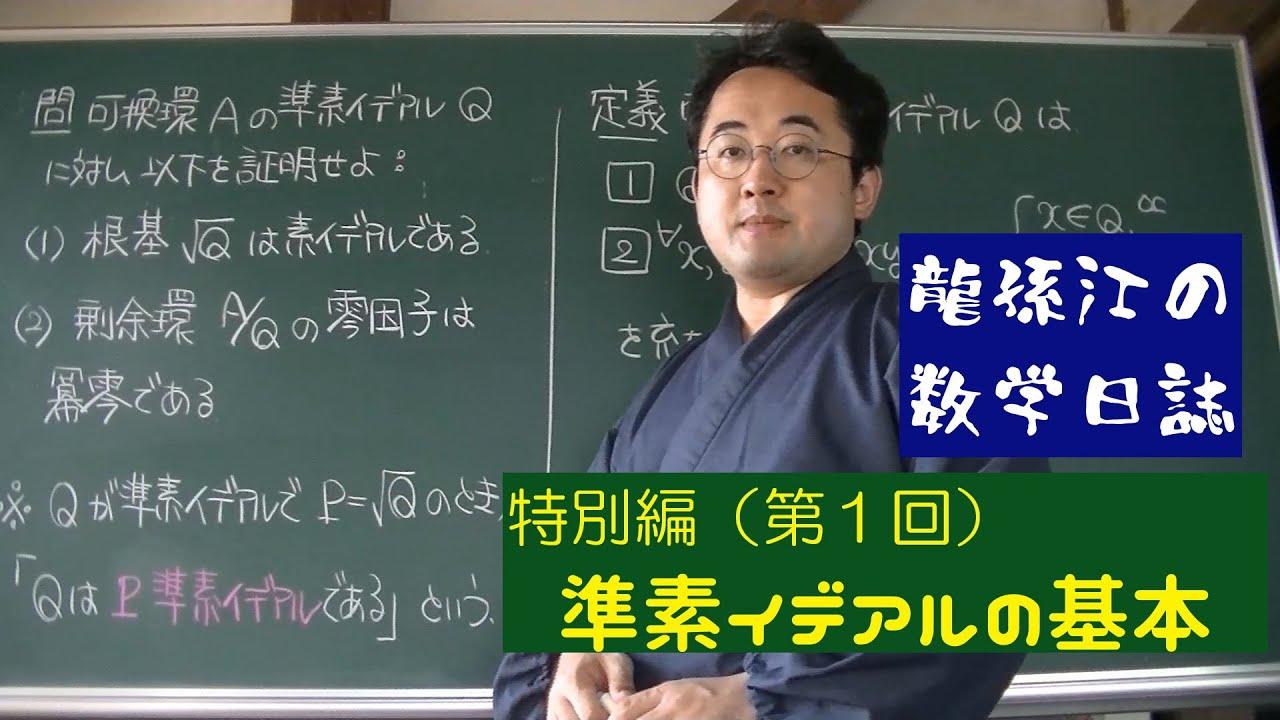 特別編)環論:準素イデアルの基本 | 勉強×YouTube スタディチューブ