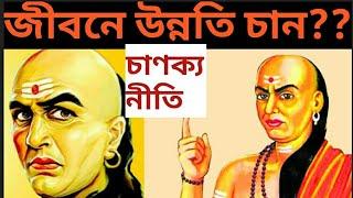 Motivational video| Motivational video in Bengali| Chanakya Niti in Bengali|চাণক্য নীতি৷Chanakya |||