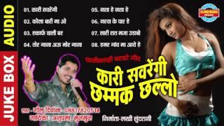 KARI SAVARENGI CHHAMMAK CHHALLO - कारी सवरेंगी छम्मक छल्लो - Golu Diwana - Audio Jukebox - Lok Geet