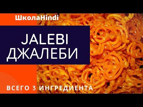 Jalebi/Джалеби Всего 3 ингредиента и индийские сладости к чаю готовы
