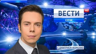 Вести Сочи 10.01.2017 20:45(http://vesti-sochi.tv., 2017-01-10T19:36:15.000Z)
