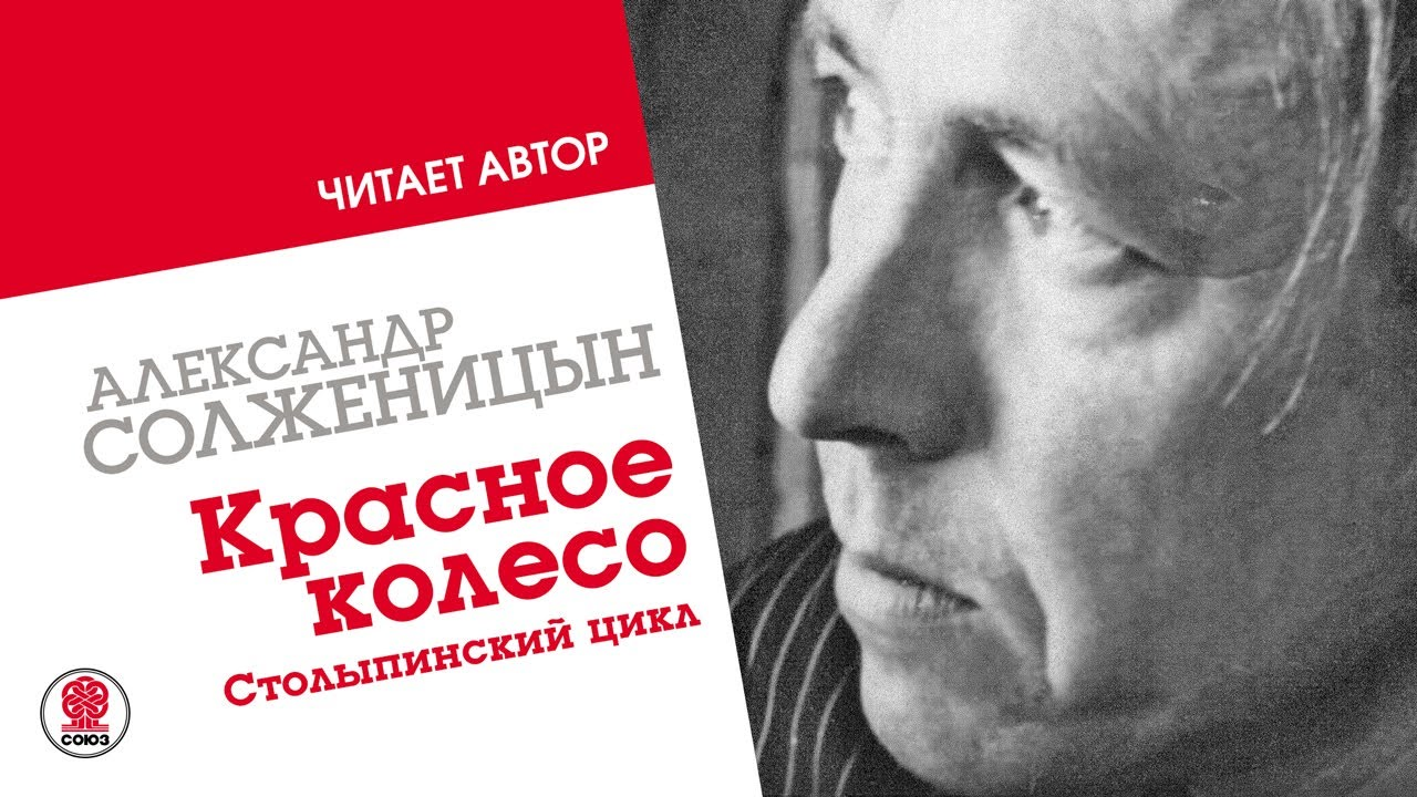 Солженицын А . Красное колесо .Столыпинский цикл .Аудиокнига .читает автор
