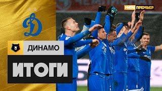 «Динамо»: итоги первой части сезона