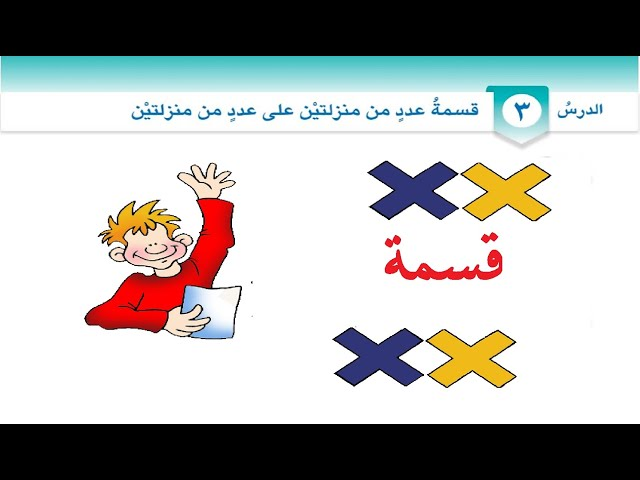 درس قسمة عدد من منازلتين في عدد من منزلتين+ حل التدريبات| الصف الرابع|الرياضيات| الوحدة 8| الدرس 3