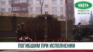 Возле УВД Миноблисполкома открылся памятник милиционерам, погибшим при исполнении служебного долга