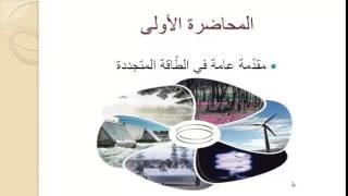 محاضرة 1: طاقة الرياح: مقدمة عامة