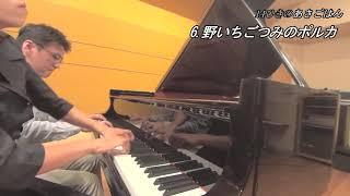 ピアノ連弾のための組曲 「14ひきのあさごはん」 寺島尚彦作曲 1.前奏...
