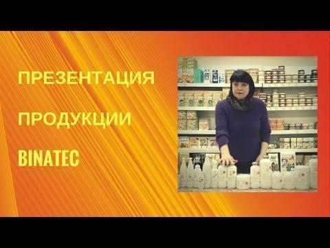 ПРЕЗЕНТАЦИЯ продукции Binatec (Бинатек), натуральные чистящие средства