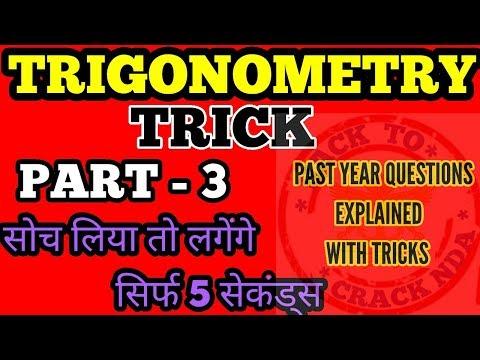 NDA MATHS TRICKS||CHAPTER WISE||TRIGONOMETRY TRICKS |FOR NDA|PART 3|NDA,AIRFORCE,JEE NAVY,SSR,TRICKS thumbnail
