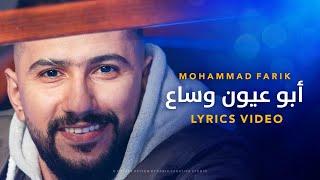 محمد فريق ـ ابو عيون وساع Mohammad Farik - Abou Oyoun Wsa'a ( Official Lyrics Video 2021 )