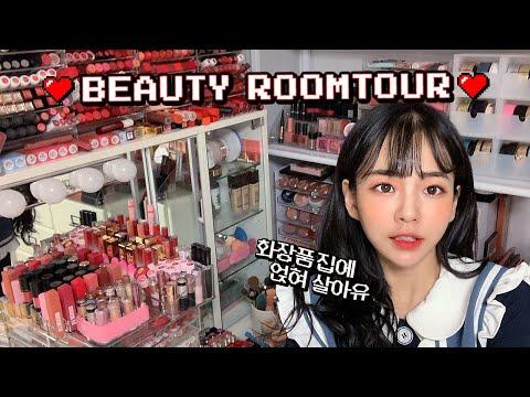 CC)?Beauty Room Tour?화장품 집에 얹혀살아유 ?