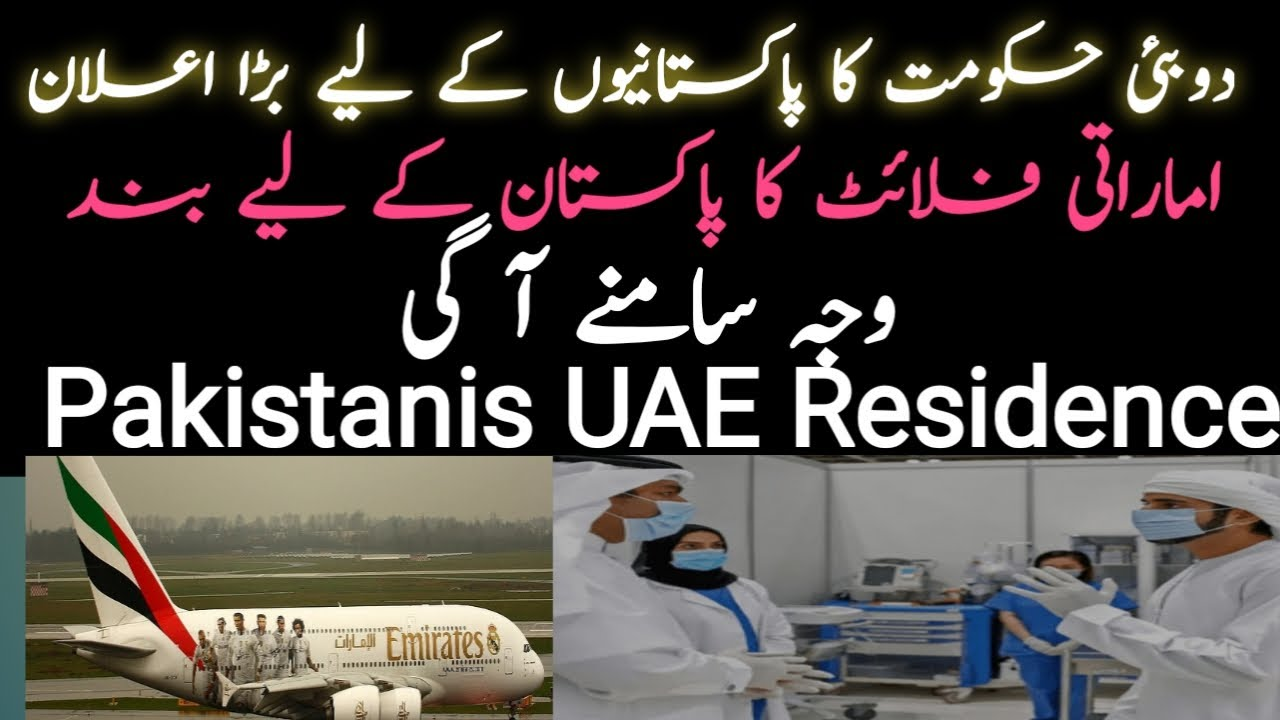 UAE Resident Visa Holder New Flights Update/UAE Visa Holder New flights  schedule Update