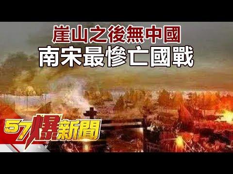 崖山之後無中國 南宋最慘亡國戰《57爆新聞》精選篇 網路獨播版
