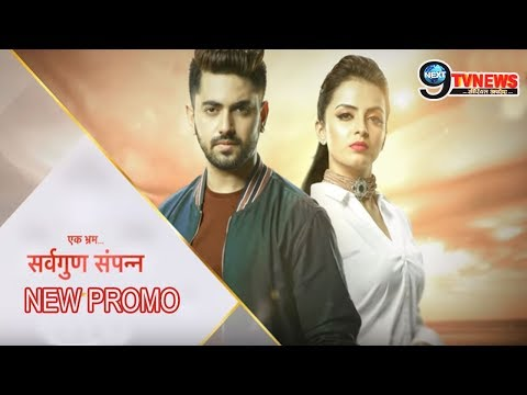 EK BHRAM - SARVAGUN SAMPANNA|| NEW PROMO||POOJA VS KABIR || STAR PLUS