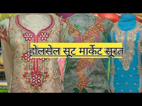 Ladies Suit Wholesale Market in surat  ladies suit market | ladies suit Business purpose