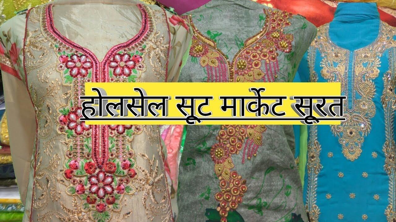 262444a9d Ladies Suit Wholesale Market in surat ladies suit market | ladies suit  Business purpose. Sagar Fashion : wholesale dress surat
