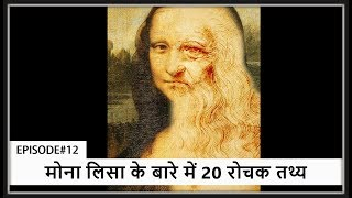 मोना लिसा के बारे में 20 रोचक तथ्य - Top 20 interesting facts about Mona Lisa in Hindi EPISODE#12