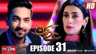 Aadat | Episode 31 | TV One Drama | 17 July 2018