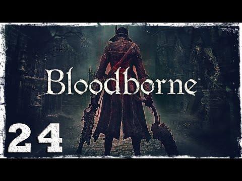 Смотреть прохождение игры [PS4] Bloodborne. #24: Четыре босса? Легко!