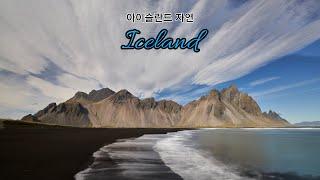 아이슬란드 자연 4K UHD  | 휴식을위한 40분 (…