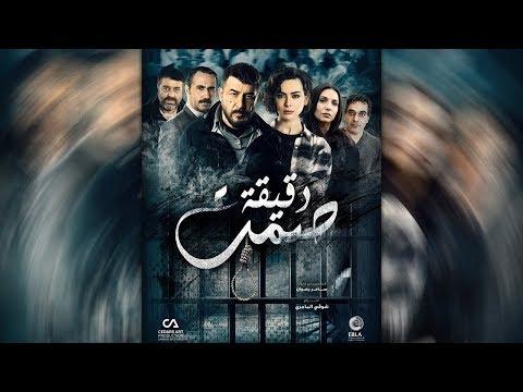 مسلسل دقيقة صمت - إعلان 1  # رمضان_2019 -  Moment of silence  First Teaser