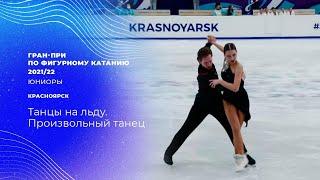 Танцы на льду Произвольный танец Красноярск Гран при по фигурному катанию среди юниоров 2021 22