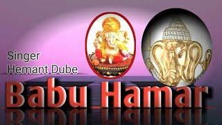 Babu Hamar || Jagaran Song (Singer-Hemant Dubey)audio