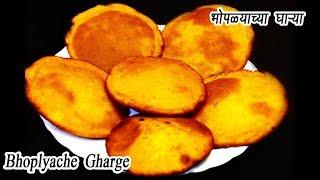 भोपळ्याचे घारगे  | Bhoplyache Gharge | Sweet Pumpkin Poori | MadhurasRecipe | Ep - 344
