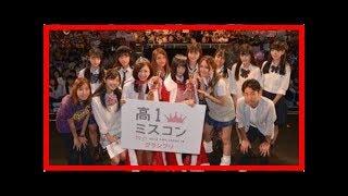 日本最正女高中生冠軍是她!甜笑擊敗現役偶像日本最正女高中生冠軍是她...