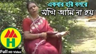 Shokhi Ami Na Hoy - Ekbar Hori Bolre - Hindu Religious Song