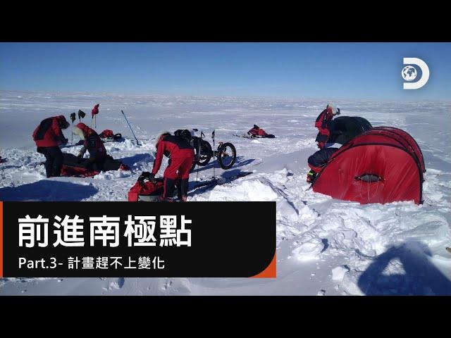 第一天就有人要放棄?計畫趕不上變化-《前進南極點》Part.3