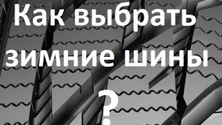 Pro выбор зимних шин | Как выбрать зимние шины?(Всем привет! В этом видео рассказываю о том, как правильно выбрать зимние шины. Какую резину взять, шиповонн..., 2014-10-15T03:44:12.000Z)