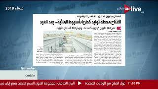 مانشيت - افتتاح محطة توليد كهرباء أسيوط المائية .. بعد العيد