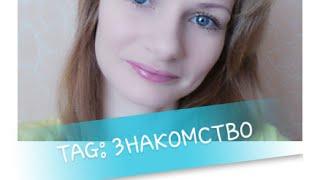 Gambar cover TAG: Знакомство